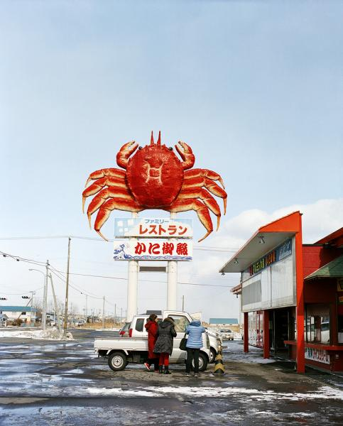 Kani Goten (Crab Mansion).